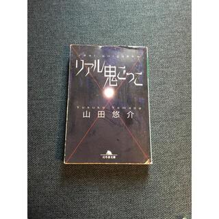 ゲントウシャ(幻冬舎)のリアル鬼ごっこ 山田悠介(文学/小説)