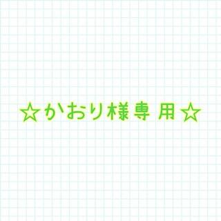 MARUKO - ★最終値下げ★ 新品未開封 マルコ ポードランジェセット