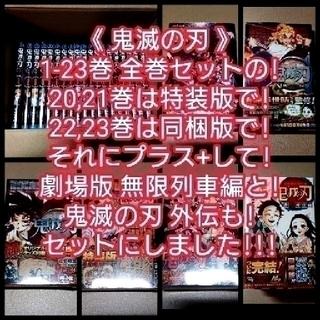 集英社 - 鬼滅の刃 1-23全巻 (20-23巻 特装版・同梱版)+劇場版+外伝 全25冊