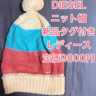 DIESEL - 新品未使用 diesel ニット帽 ポンポン付き  ニットキャップ