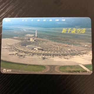 テレホンカード 未使用 新千歳空港 105度数(その他)