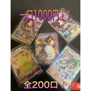 ポケモン - 初出品!ポケカ1000円オリパ!+おまけあり!