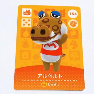 ニンテンドウ(任天堂)のどうぶつの森 アルベルト 153 amiiboカード(その他)