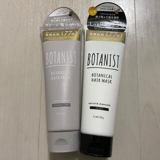 ボタニスト(BOTANIST)のBOTANISTヘアマスク2個(ヘアパック/ヘアマスク)