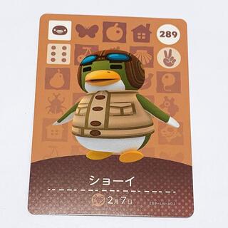 ニンテンドウ(任天堂)のどうぶつの森 ショーイ 289 amiiboカード(その他)