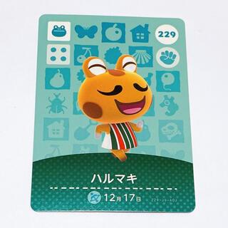 ニンテンドウ(任天堂)のどうぶつの森 ハルマキ 229 amiiboカード(その他)