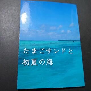 シティーハンター同人誌★ たまごサンドと初夏の海(一般)