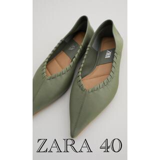 ザラ(ZARA)のZARA ザラ 新品 ソフトレザーフラットシューズ 40(バレエシューズ)