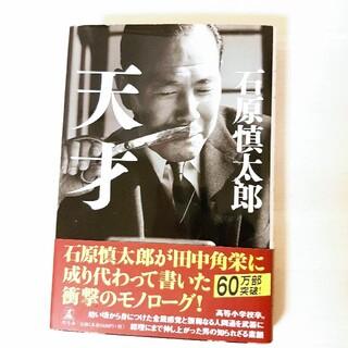 「天才」 石原慎太郎 田中角栄(ノンフィクション/教養)