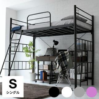 ロフトベッド ハイベッド パイプベッド システムベッド シングルベッド (ロフトベッド/システムベッド)
