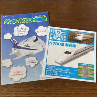 エーエヌエー(ゼンニッポンクウユ)(ANA(全日本空輸))の〈おりモデル〉N700系新幹線〈ダンボールクラフト貯金箱〉ANA飛行機(模型/プラモデル)