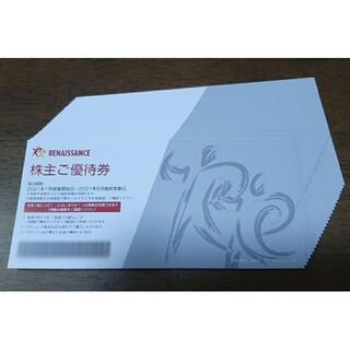 ルネサンス 株主優待 26枚(フィットネスクラブ)