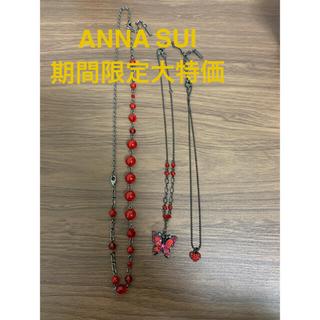 ANNA SUI - 月末セール28日21時まで2,000円 ANNA SUI 3連ネックレス