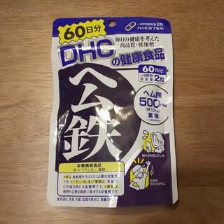 ディーエイチシー(DHC)のDHC ヘム鉄 60日分(その他)