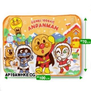 アンパンマン(アンパンマン)のアンパンマン ひざ掛け 毛布 新品 ひざかけ ブランケット お昼寝 ばいきんまん(毛布)