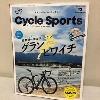 CYCLE SPORTS (サイクルスポーツ) 2020年 12月号(趣味/スポーツ)