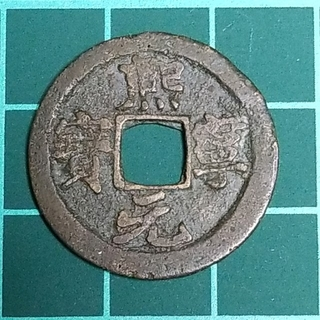 56. 熈寧元宝 (真書)(貨幣)