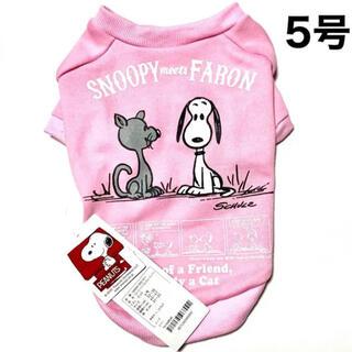 ピーナッツ(PEANUTS)の犬服 スヌーピー トレーナー 5号 ピンク 春夏秋冬 インナー(犬)