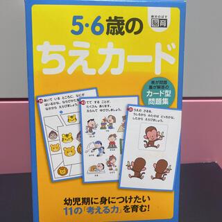 カード型問題集 5・6歳のちえカード 美品 未使用に近い(絵本/児童書)