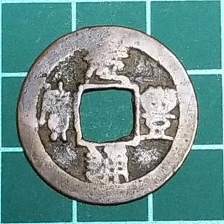59.元豊通宝(篆書)(貨幣)
