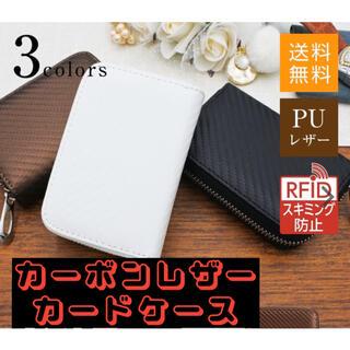 【お買い得】スキミング防止 カードケース 大容量 じゃばら シンプル おしゃれ(名刺入れ/定期入れ)