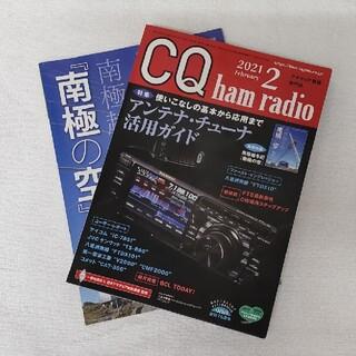 CQ ham radio (ハムラジオ) 2021年 02月号(趣味/スポーツ)