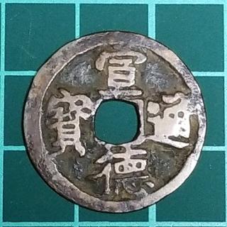 111.宣徳通宝(貨幣)