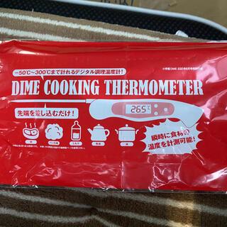 ショウガクカン(小学館)のデジタル調理温度計 DIME8月付録(調理道具/製菓道具)