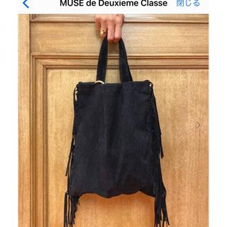 DEUXIEME CLASSE - MUSE de Deuxieme Classe MUSE フリンジトート