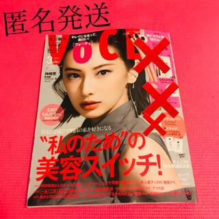 VoCE (ヴォーチェ) 2021年 03月号(美容)