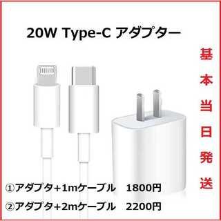 20W 急速充電器+ケーブル アダプタ iPhone 12