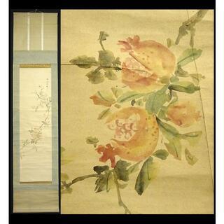 掛軸 香美『柘榴図』日本画 紙本 掛け軸 a09228(絵画/タペストリー)