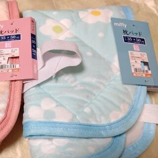 シマムラ(しまむら)のmiffyミッフィー枕カバーモコモコ2枚(シーツ/カバー)