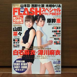 FLASH スペシャル グラビアBEST 2015年 早春号(アート/エンタメ/ホビー)