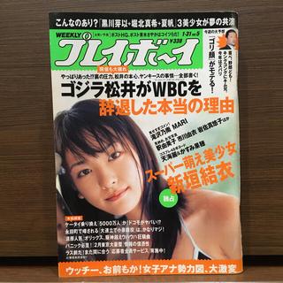 新垣結衣 水着グラビア 週刊プレイボーイ(アート/エンタメ/ホビー)