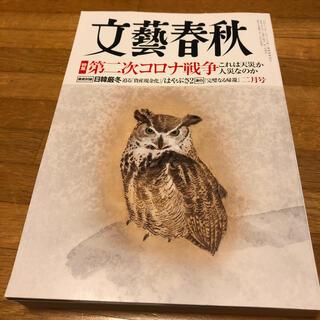 文藝春秋 2021年 02月号(アート/エンタメ/ホビー)