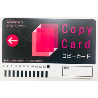 コピーカード 500枚(その他)