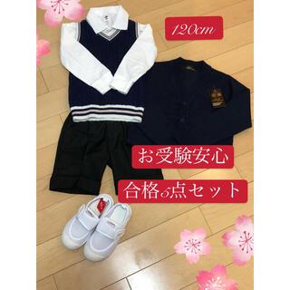 お受験安心合格セット♡120㎝♡男の子5点セット♡お教室♡新年長(ドレス/フォーマル)