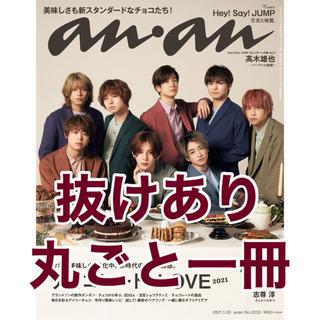 ヘイセイジャンプ(Hey! Say! JUMP)のanan No.2233(アート/エンタメ/ホビー)