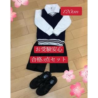 新品 お受験安心合格3点セット ファミリア 好き 卒園式 入学式 120cm(ドレス/フォーマル)