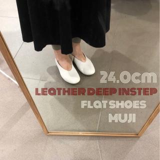 ムジルシリョウヒン(MUJI (無印良品))のMUJI(無印良品)*新品* 24.0cm・オフ白 レザー深履きフラットシューズ(バレエシューズ)