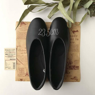 ムジルシリョウヒン(MUJI (無印良品))のMUJI(無印良品)*新品* 23.5cm・黒 レザー深履きフラットシューズ(バレエシューズ)