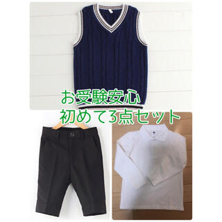 新品 お受験安心初めて3点セット ファミリア 好き 卒園式 入学式 120cm (ドレス/フォーマル)