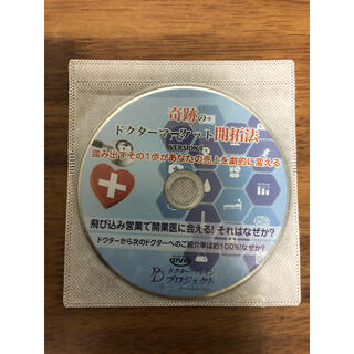 ドクターマーケット開拓法【version4】牧野克彦【DVD】 (その他)