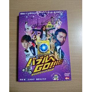 「バブルへGO!!タイムマシンはドラム式」DVD スタンダード・エディション(日本映画)
