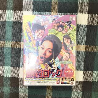 ジャニーズ(Johnny's)の節約ロック Blu-ray(TVドラマ)