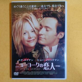 中古DVD ニューヨークの恋人(外国映画)