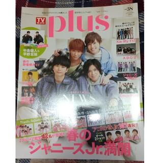 TVガイド plus Vol.38(アート/エンタメ/ホビー)