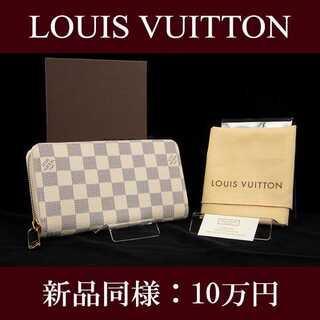 ルイヴィトン(LOUIS VUITTON)の【全額返金保証・送料無料・新品同様】ヴィトン・ラウンドファスナー(G045)(財布)