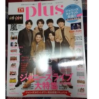 TVガイド plus Vol.37(アート/エンタメ/ホビー)